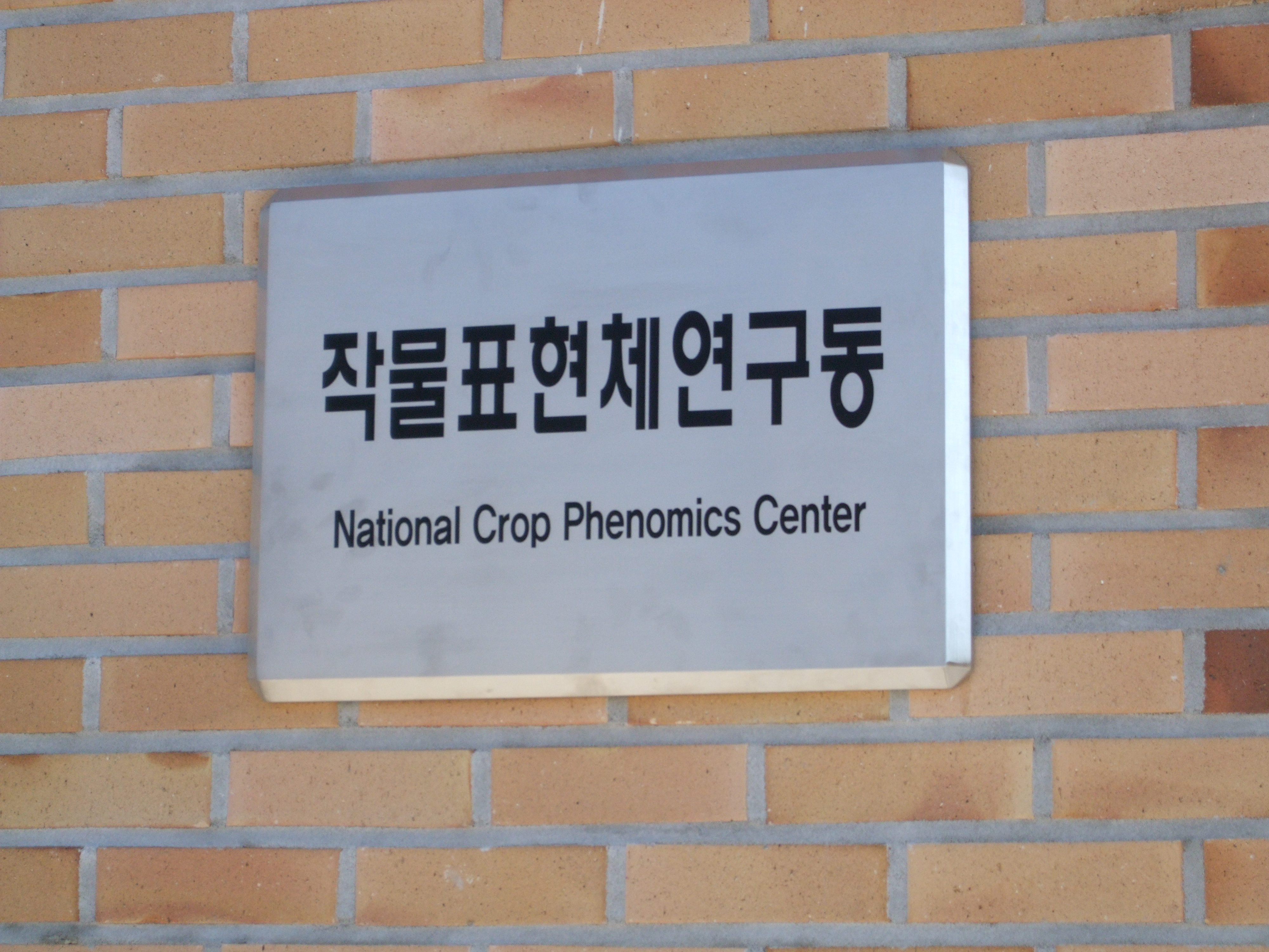 National Crop Phenomics Center at NAAS, Jeonju, Korea